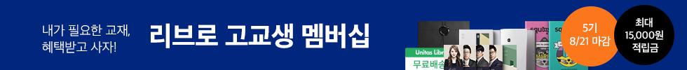 고교생 멤버십