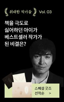 위대한 작가들_무라카미하루키