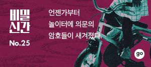 비밀신간21