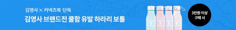 김영사브랜드전