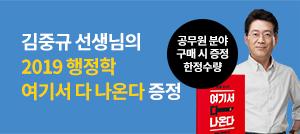 김중규 선생님 핸드북 이벤트