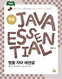 명품 JAVA Essential