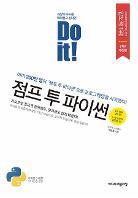 문과생도 쉽게<br>배우는 파이썬<br>4년 연속<br>베스트셀러 1위