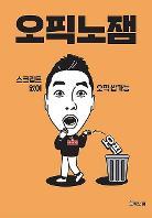 오픽 유튜버 1위<br>오픽노잼의<br> 41개 영상이 <br>책 한 권으로!