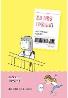 마스다 미리의<br>매달 혼자 다녀온<br>좌충우돌 여행기
