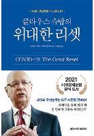 4차산업혁명 창시자<br>클라우드 슈밥의<br>포스트 코로나 시대<br>생존 전략