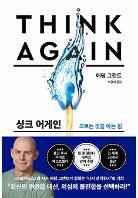 세계적인 베스트셀러<br> 「 오리지널스」<br>애덤 그랜트의<br>5년만의 신작
