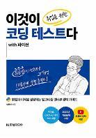 4주, 하루 3시간<br>코딩 테스트 준비로<br>카카오,삼성,네이버<br>대기업 취업하기