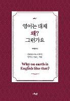 영문과 학생들만<br>배우는<br>영어 잘하는 비결