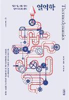 세계적인 물리화학자<br>스티븐 베리의<br>쉽고 명료하게 쓴<br>열역학 대표 개론서