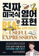 인스타그램 18만 <br>팔로워가 열광한 <br> 「인생영어」가 <br>책으로!