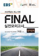 2022학년도 수능<br>막판 준비는<br>FINAL <br>실전모의고사로!