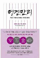 90만 독자가 열광한<br>지식교양 시리즈<br>「 명견만리」 <br>최신간 5권 출시