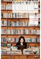 믿고 읽는 번역가<br>권남희의<br>유쾌하고 따스한 삶