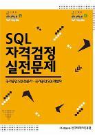 SQL기본 및 활용,<br>고급 활용, 튜닝 등<br>자격시험 대비 위한<br>문제+해설 완벽 구성