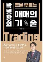 여의도 최고<br>트레이더 박병창의<br>승률 99%<br>매매 타이밍!