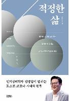 국내 최고, 대표<br>인지심리학자 김경일<br>포스트 코로나<br>시대의 행복론