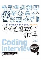 95가지 알고리즘<br>문제 풀이로<br>완성하는<br>코딩 테스트