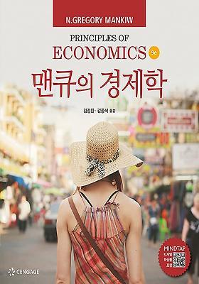 경제학 입문+<br>원론교재 필수책<br>개정 9판 출시