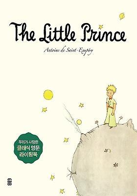 어린 왕자의 <br>명문장을<br>영문으로 쓰면서<br>마음에 새기는 책!
