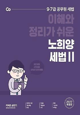 세법 과목 고득점<br>최적합 기본서