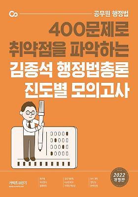 취약점 파악,<br>자기점검이 필요한<br>수험생들을 위한 책