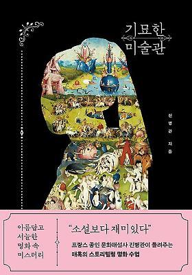 예술/대중문화
