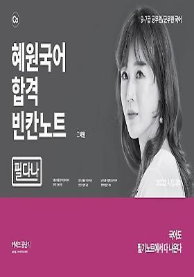 공무원 국어<br>초단기 완성<br>비법노트