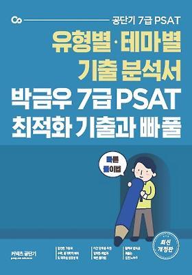 7급 PSAT 최적화<br>엄선 기출문제