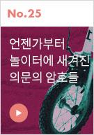 비밀신간 No.06