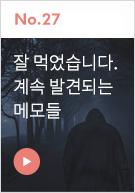 비밀신간 No.04