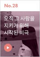 비밀신간 No.03