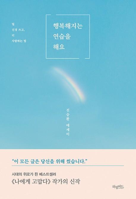 친필사인본&편지지증정
