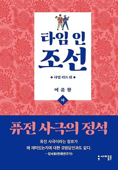 타임 인 조선