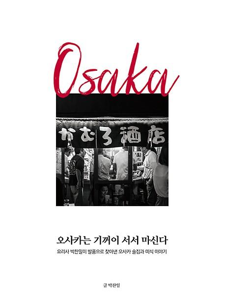 오사카 사람들의 술과 미식