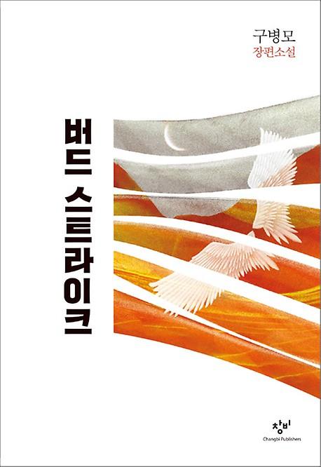 한국 소설의 새로운 성취