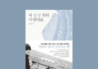 """식객 허영만 추천 """"위험할 정도로  유혹적인 책!"""""""