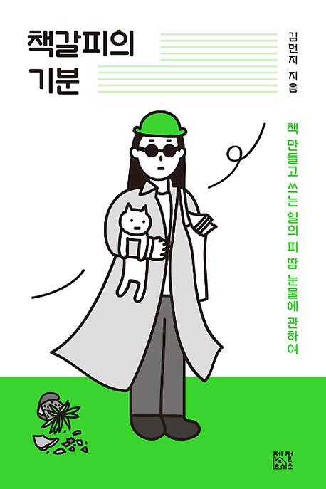 본격 편집자 하소연 도서