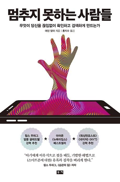 테크시대 '행위중독' 해독법