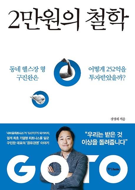 동네 헬스장 형 구진완