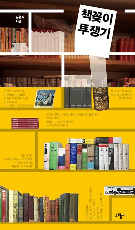 책 만드는 사람의 책 이야기