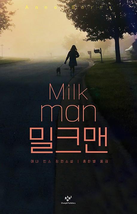 2018 맨부커상 수상작