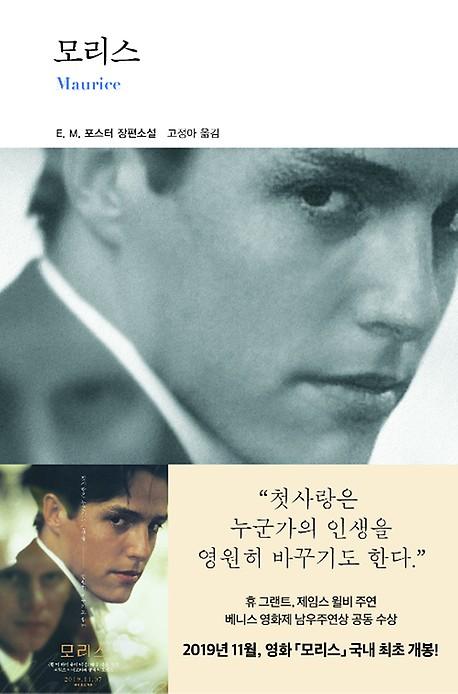 E.M.포스터 사후 출간 소설