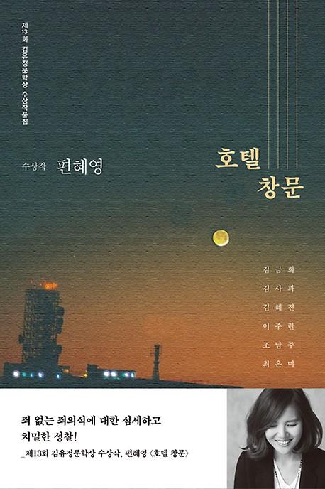 2019 김유정문학상 수상집