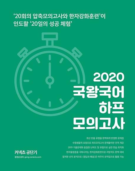 2020 공단기 모의고사
