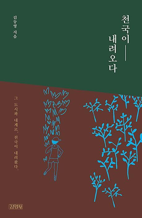 김동영의 신작
