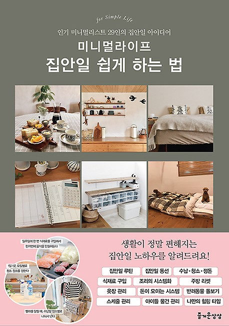 for Simple life 시리즈
