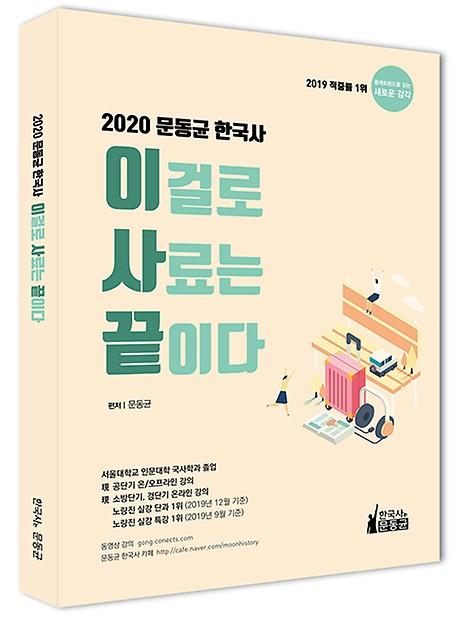 2020 문동균 한국사