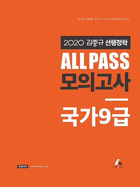 2020 김중규 선행정학