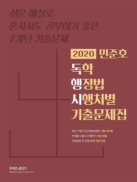 2020 공단기 기출문제집